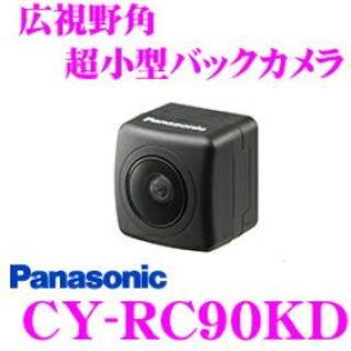 パナソニック(Panasonic)のパナソニック(Panasonic) バックカメラ CY-RC90KD(車内アクセサリ)