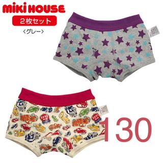 ミキハウス(mikihouse)の(新品)ミキハウスボクサーパンツ2枚セット130サイズ(下着)