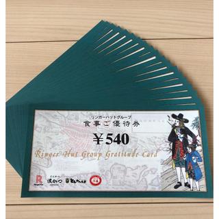 リンガーハット(リンガーハット)のリンガーハット株主優待券 10,800円分(レストラン/食事券)