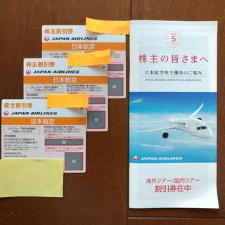 ジャル(ニホンコウクウ)(JAL(日本航空))のJAL 株主優待 3枚(その他)