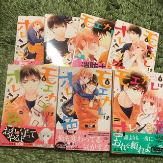モエカレはオレンジ色 1〜7巻(少女漫画)