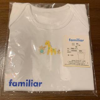 familiar - ファミリア 半袖シャツ 80 未開封