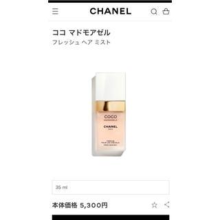 シャネル(CHANEL)のCHANEL♥ヘアミスト(ヘアウォーター/ヘアミスト)
