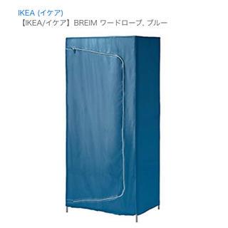 イケア(IKEA)のブレイム IKEA カバー付きラック ワードローブ 棚(棚/ラック/タンス)