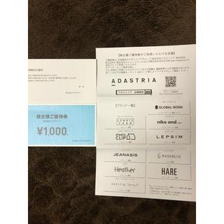バビロン(BABYLONE)のアダストリア 5,000円分(ショッピング)