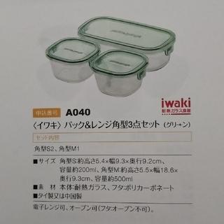 iwaki 耐熱 ガラス ボール 3点 や イワキ パック&レンジ角型3点(調理道具/製菓道具)