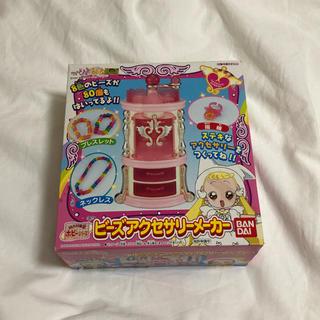 バンダイ(BANDAI)のおジャ魔女どれみ ビーズアクセサリーメーカー(おもちゃ/雑貨)