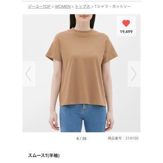 ジーユー(GU)のgu ジーユー   スムースTシャツ ブラウン(Tシャツ(半袖/袖なし))