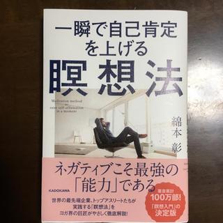 カドカワショテン(角川書店)の一瞬で自己肯定をを上げる瞑想法(健康/医学)