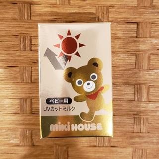 ミキハウス(mikihouse)の新品 ミキハウス UVカットミルク 18ml(日焼け止め/サンオイル)