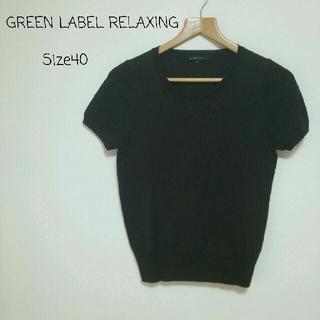 グリーンレーベルリラクシング(green label relaxing)のSize40【GREEN LABEL RELAXING】ダークブラウン半袖ニット(ニット/セーター)