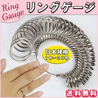 リングゲージ 指輪 ゲージ サイズゲージ レディース メンズ  1号-28号まで