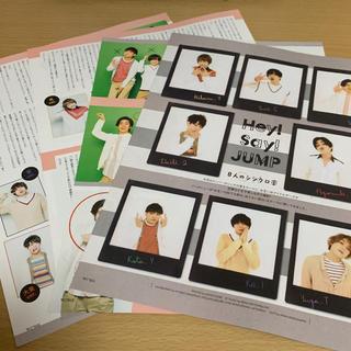 ヘイセイジャンプ(Hey! Say! JUMP)のドル誌7月号 Hey!Say!JUMP(アート/エンタメ/ホビー)