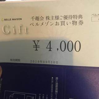 ベルメゾン(ベルメゾン)のベルメゾン お買い物券 株主優待 4000円(ショッピング)