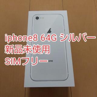 Apple - iPhone8 Silver 64GB SIMフリー 新品