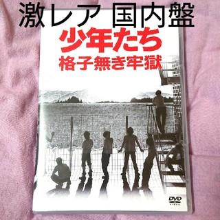 Johnny's - 少年たち 格子無き牢獄 DVD 国内正規盤
