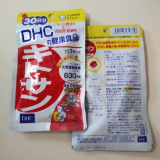 DHC - DHCキトサン×二袋
