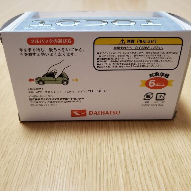 ダイハツ(ダイハツ)のDAIHATSU TOCOT プルバックカー 非売品 未使用 エンタメ/ホビーのおもちゃ/ぬいぐるみ(ミニカー)の商品写真