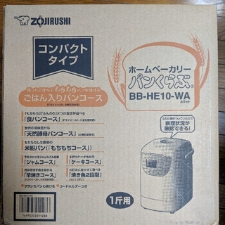 ゾウジルシ(象印)の象印 ホームベーカリーパンくらぶ/BB-HE10(ホームベーカリー)