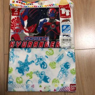 バンダイ(BANDAI)の宇宙戦隊  キュウレンジャー 半袖  110 二枚セット(下着)