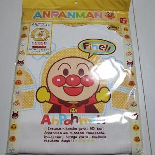 アンパンマン(アンパンマン)の新品未開封アンパンマン長袖食事用エプロン(お食事エプロン)