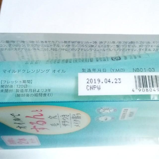 FANCL(ファンケル)のファンケル マイルドクレンジングオイル(120ml×2) コスメ/美容のスキンケア/基礎化粧品(クレンジング / メイク落とし)の商品写真