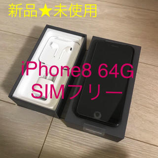 iPhone - 【新品・未使用】iPhone8 space gray 64GB SIMフリー