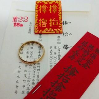 【激レア】サムハラ神社 御守り指輪 『御神環』(K18製・22号)