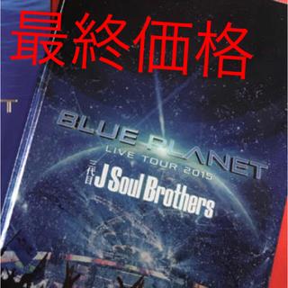 サンダイメジェイソウルブラザーズ(三代目 J Soul Brothers)の❤️三代目フォトアルバム❤️初回限定盤!新品同様!最終価格!(ミュージック)
