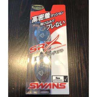スワンズ(SWANS)のさんぴん2304様専用● 新品 半額●スワンズ SWANS ゴーグル 2点セット(マリン/スイミング)