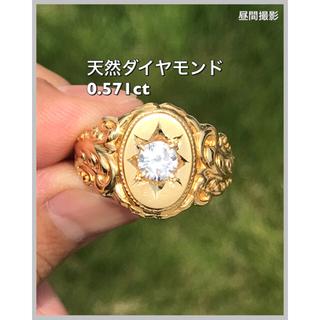 K18 印台 リング ダイヤモンド D0.571ct‼︎ YG テリ抜群♪(リング(指輪))
