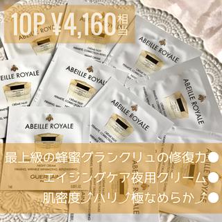 GUERLAIN - 【お試し✦4,160円分】ゲラン アベイユ ロイヤル ナイトクリーム 肌細胞修復