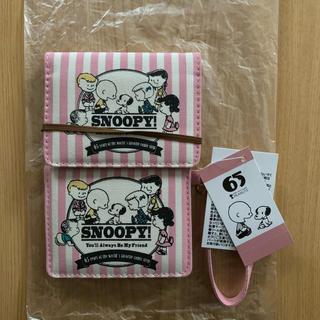 スヌーピー(SNOOPY)のスヌーピー パスケース&カードケースセット!(名刺入れ/定期入れ)