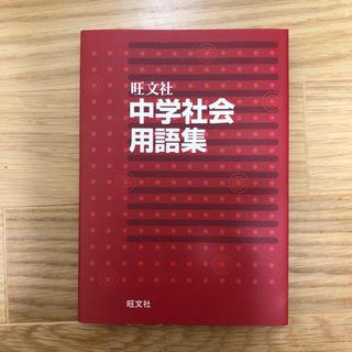 オウブンシャ(旺文社)の旺文社 中学社会用語集(値下げしました)(語学/参考書)