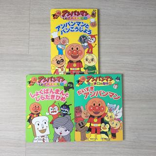 アンパンマン(アンパンマン)のアンパンマンアニメギャラリー 絵本 3冊セット(絵本/児童書)