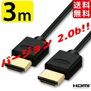 HDMIケーブル 3.0m Ver.2.0b 新品
