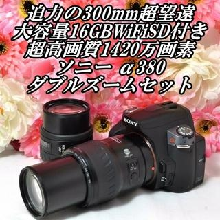 SONY - ★迫力の300mmダブルズーム★大容量16GBWiFiSD付き★ソニー α380