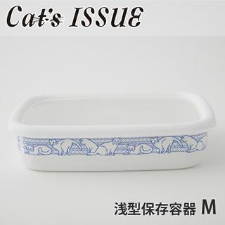 フジホーロー(富士ホーロー)のCat's ISSUE浅型保存容器M LM-AHY-M 【新品】(容器)