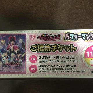 Takara Tomy - ファントミラージュ ご招待チケット