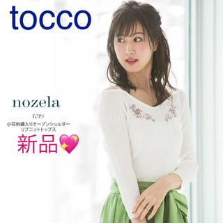 トッコ(tocco)の新品★トッコクローゼット★お花の刺繍が可愛い7分袖カットソー♪M(カーディガン)