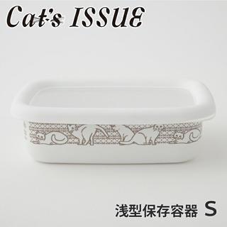 フジホーロー(富士ホーロー)のCat's ISSUE浅型保存容器 LM-AHY-S 【新品】(容器)