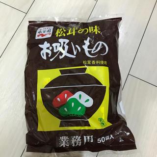 コストコ(コストコ)の永谷園 松茸の味 お吸い物 50袋 コストコ購入(インスタント食品)