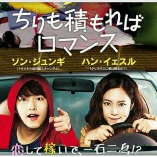 ちりも積もればロマンス 韓国映画 DVD