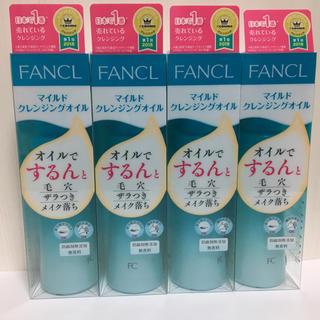 ファンケル(FANCL)のファンケルマイルドクレンジングオイル(クレンジング / メイク落とし)