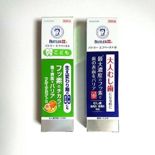 サンスター(SUNSTAR)の《歯みがき粉》バトラー エフペースト(歯磨き粉)