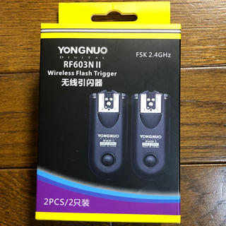 美品 YONGNUO RF603N Ⅱ ラジオスレーブ