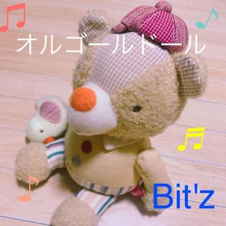 ビッツ(Bit'z)のBit'z オルゴール ドール テディベア & ヒヨコ ベビー マタニティー(ぬいぐるみ)
