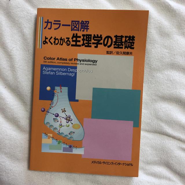 カラー図解よくわかる生理学の基礎 エンタメ/ホビーの本(健康/医学)の商品写真