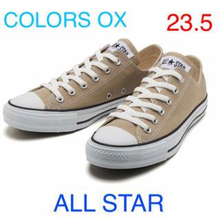 コンバース(CONVERSE)の新品未使用 23.5 コンバース ALL STAR COLORS OX ベージュ(スニーカー)