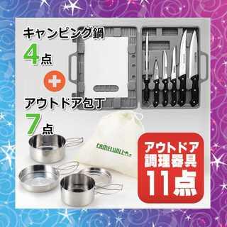 【お買い得!】 アウトドア 調理器具11点セット☆